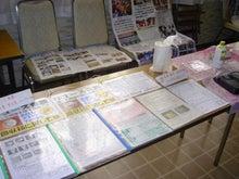 社会起業支援サミット2009 in 大阪 運営ブログ-茨木市1