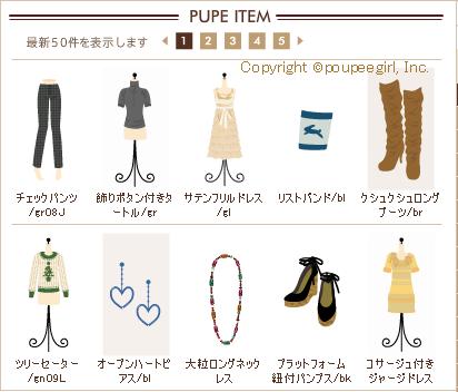 もんじゅのプペブログ-20091219_1