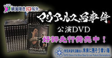 $今日もNarukix☆日和o-DVDバナー.jpg