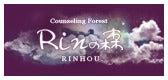 Rinの森オフィシャルサイト