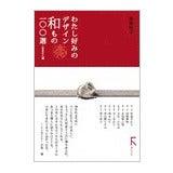 裏地桂子のブログ-わたし好みのデザイン和もの百選