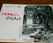 ワークライフバランス 大田区の女性社長日記-やねせんペン画