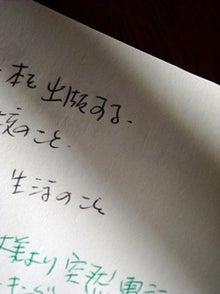 福島県在住ライターが綴る あんなこと こんなこと-願い事1223-3
