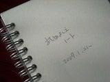 福島県在住ライターが綴る あんなこと こんなこと-願い事1223-1