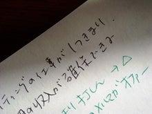福島県在住ライターが綴る あんなこと こんなこと-願い事1223-2