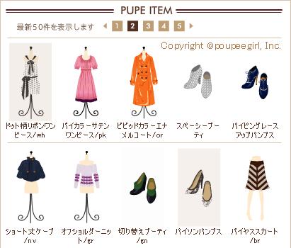 もんじゅのプペブログ-20091224_2