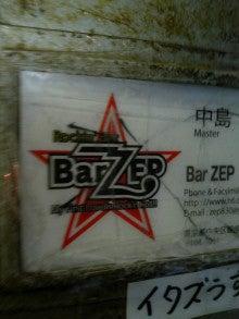 銀座Bar ZEPマスターの独り言-イタズラされた名刺