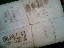 深澤ゆうきオフィシャルブログ「うきうきうっきぃLife★」 Powered by アメブロ-20091225160654.jpg