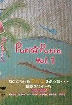 筧ちぐさオフィシャルブログ「CHIGUSA×BLOG」Powered by Ameba-Puri☆Purin vol1表