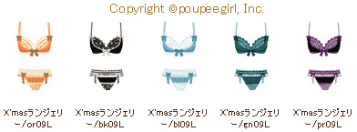 もんじゅのプペブログ-20091227_ランジェリー