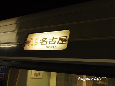 Nagano Life**-名古屋行き