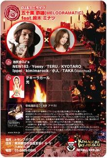 五十嵐 恭雄~YASUO IKARASHI~ PHOTOGRAPHER&DJ BLOG-ikezirimobileB.jpg