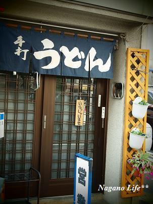 Nagano Life**-潮来