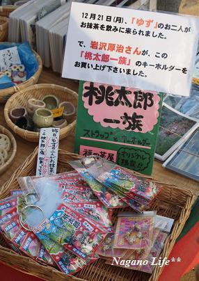 Nagano Life**-キーホルダー