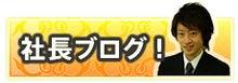 代表取締役社長:保手濱彰人ブログ