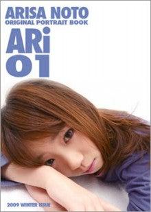 能登有沙「ARi01」Powered by Ameba
