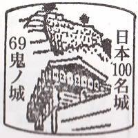 $お城部ログ ~日本のお城を攻めるお城部のブログ~-鬼ノ城 スタンプ