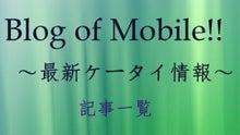Blog of Mobile!!~最新ケータイ情報~