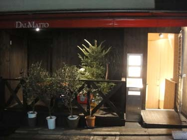 横浜発 驢馬人の美食な日々-DAL-MATTO