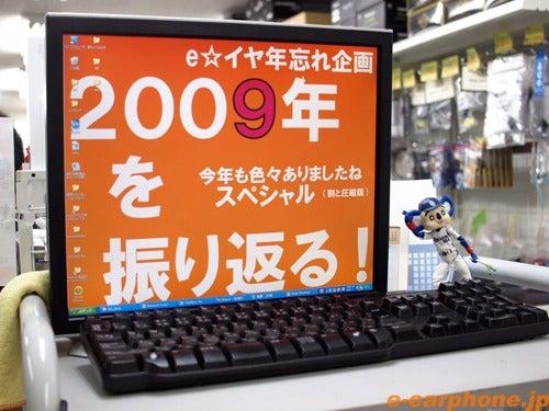 イヤホン・ヘッドホン専門店「e☆イヤホン」のBlog-2009年を振り返る!