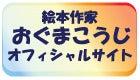 絵本作家おぐまこうじオフィシャルサイト