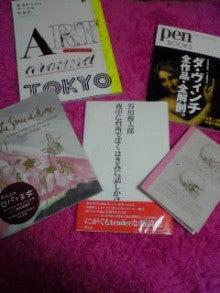 $ノーマ オフィシャルブログ「ノーマの遠吠え。」Powered by Ameba-お土産