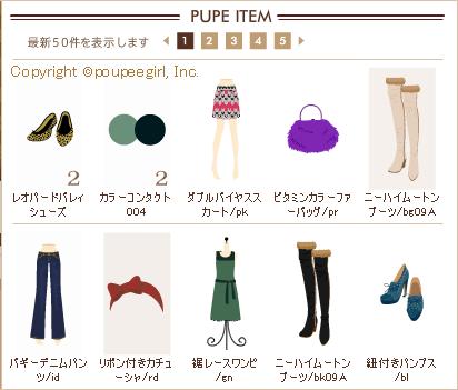 もんじゅのプペブログ-20091231