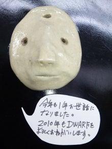 DWARF日記-091231_185959.jpg