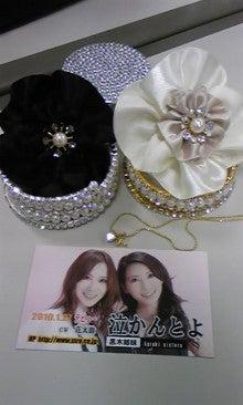 黒木姉妹オフィシャルブログ「九州女ですが‥何か?」Powered by Ameba-091231_2245~01.jpg
