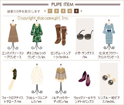 もんじゅのプペブログ-20100101_15