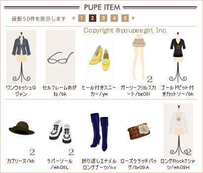 もんじゅのプペブログ-20100101_22