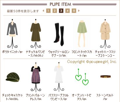 もんじゅのプペブログ-20100101_23