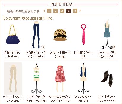 もんじゅのプペブログ-20100101_24