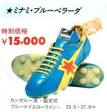 大人が懐かしむ昭和のサッカースパイク-1984.7サッカーマガジン ミナミブルーペラーダ