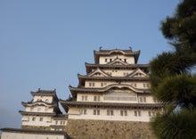 上質なしあわせ-姫路城