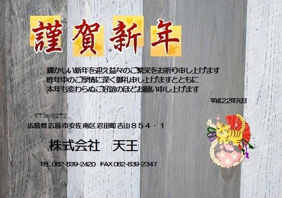 広島から~木材加工コンシェルジュ(株)天王の「今日も木、作ってます。」