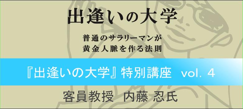 $出逢いの大学-特別講座4ロゴ
