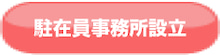 北京ではたらく社長のblog-駐在員事務所設立