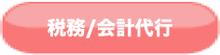 北京ではたらく社長のblog-税務/会計代行