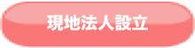 北京ではたらく社長のblog