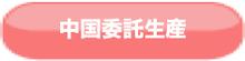 北京ではたらく社長のblog-中国委託生産