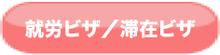 北京ではたらく社長のblog-就労ビザ/滞在ビザ