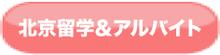 北京ではたらく社長のblog-北京留学/アルバイト