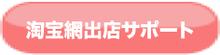 北京ではたらく社長のblog-淘宝網出店サポート