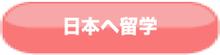北京ではたらく社長のblog-日本へ留学