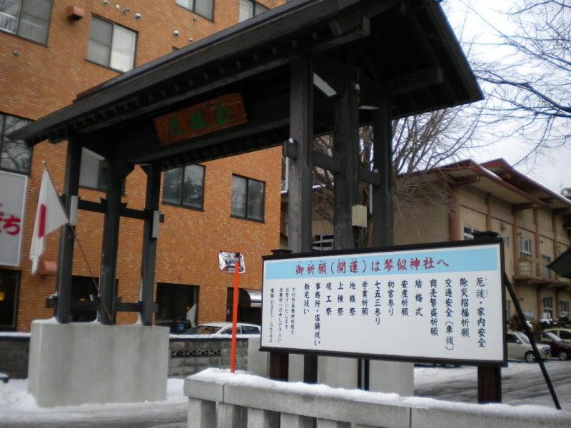 札幌市西区琴似の『琴似神社』で参拝 | 札幌市西区琴似在住ザ ...