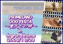 PRIMELAND dogrun ひぬま