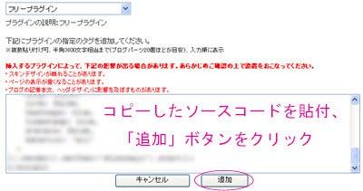 超初心者のためのアメブロ作成講座-11_コード貼付・「追加」ボタンクリック