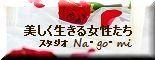 スタジオNagomi★小林未千の自分磨き♪-美しく生きる女性たちbn