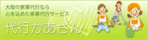 代行かあさんのブログ-daikou-kaasan-homepage